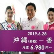 Peach Air resumes operation of Naha-to-Hong-Kong flight