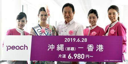 Peach Air resumes operation of Naha-to-Hong-Kong flight