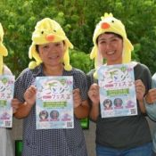 Kotori Fest will reflect on kids' safety and US military aircraft accidents