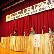 WUB Okinawa discuss advancing tourism at Asia Conference