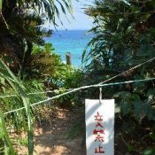 "Locals complain of tourists trespassing to take Instagram photos on ""sacred island"" Kudakajima"