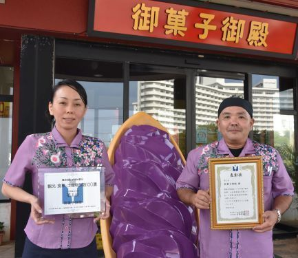 "Okashigoten wins top selection for souvenir store with their Okinawan staple, the ""Original Purple Sweet Potato Tart"""
