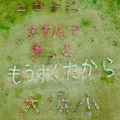 "Teachers at Ohama Elementary School in Ishigagi write message for children in flowers on the sports ground, ""It will certainly be soon"""