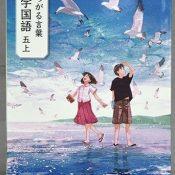 "Ryukyu Shimpo article ""Okinawa Rail Released"" used in fifth grade Japanese language textbook"