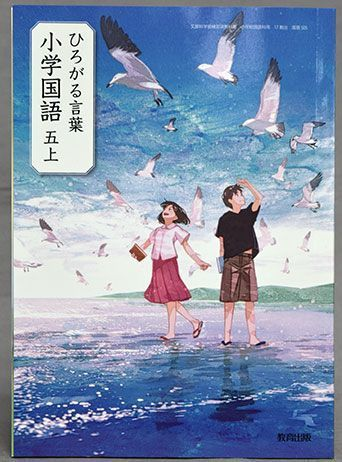 "Ryukyu Shimpo article ""Okinawa Rail Released"" used in fifth grade Japanese language textbook"