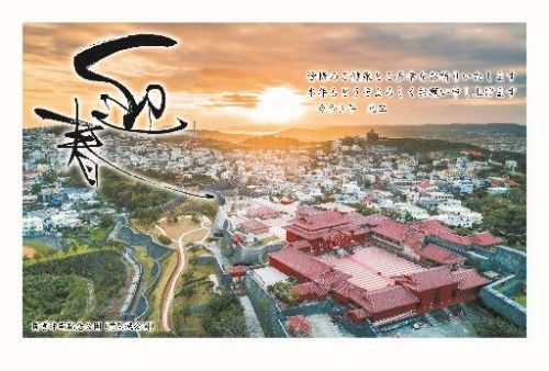 New Year's Greetings and Shuri Castle at Sunrise: Japan Post begins limited sale of New Year's postcard