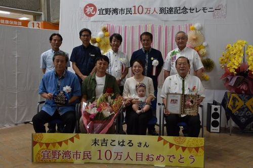 Ginowan City hits population milestone with birth of 100,000th person