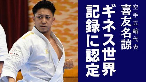 [VIDEO] Japanese Olympic Karateka Ryo Kiyuna sets Guinness World Record