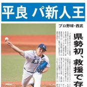 Digital Extra – Okinawan native Taira wins the Pacific League Rookie of the Year award after recording no losses and 33 holds as a relief pitcher for the Seibu Lions