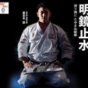 Ryo Kiyuna strives for Olympic gold bearing the pride of Okinawan karate and its 200-year-old secrets