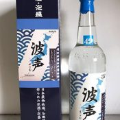"Distant islands of Okinawa and Hokkaido link hands to produce a friendship awamori ""Hagoe"" using water from Rebun and produced in Yonaguni"