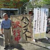 """Help the remains"" Takamatsu Gushiken begins hunger strike in protest of of plan to use soil from southern Okinawa in Henoko land reclamation"