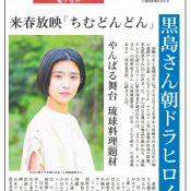 Okinawan actress Yuina Kuroshima to star in new NHK series airing next spring