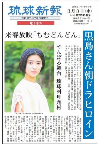 Okinawan actress Yuina Kuroshima to star in new NHK series airing next spring