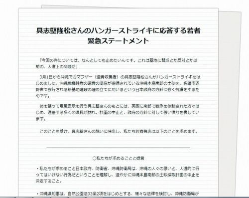 "Urgent youth statement calling for halt in plans to obtain soil published online: ""Support for Gushiken's hunger strike"""