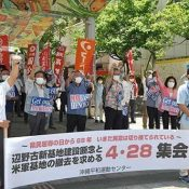 """Day of Humiliation"" rally held in Naha"