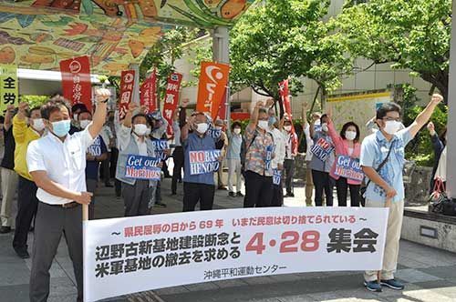"""""""Day of Humiliation"""" rally held in Naha"""