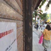 """""""Who can we tell about our troubles?"""" Souvenir stores cry for help on a deserted Kokusai-dori"""