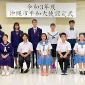 18 individuals certified as 2021 Okinawa City Peace Ambassadors to act as storytellers for peace