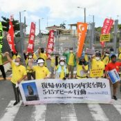 """Greatly reduced in scope, annual May 15 protest """"questions the state of affairs after Okinawa's reversion"""""""