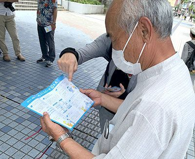 What is hate speech? Citizens' organization spreads awareness with pamphlet in front of Naha City Hall