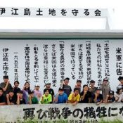 Shoko Ahagon's legacy of the Ie Land Struggle and Solidarity Dojo passed on to Ie Elementary School students