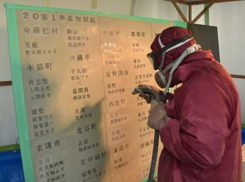 Forty-one names added to Cornerstone of Peace, total of 241,632 names