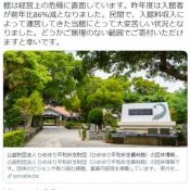 """Himeyuri Peace Museum """"operational crisis"""" tweet spreads, leading to 17.5 million yen in donations over two days"""