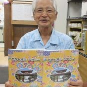 Uniting the world with Okinawan sanshin, Shinjin Kise's new book details his work abroad