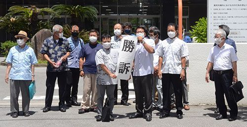 Naha District Court accepts 12 base employees' claims of baseless punishment and unjust treatment