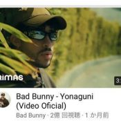 Why does rapper Bad Bunny's song Yonaguni have over 200 million views? Yonaguni town hall officials wonder