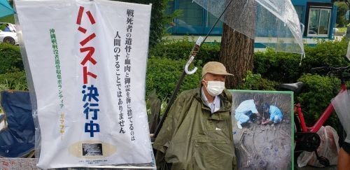 """""""Respect the War Dead"""" Gushiken's Hunger Strike in Front of Yasukuni Shrine on Memorial Day for the End of the War Draws Attention to the Issue of War Dead Remains at Okinawan Battleground"""